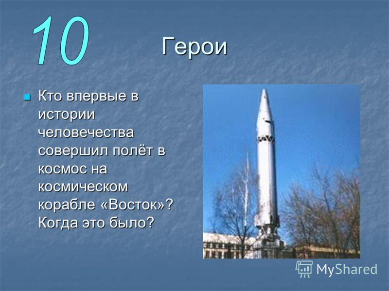 Герои Кто впервые в истории человечества совершил полёт в космос на космическом корабле «Восток»? Когда это было? Кто впервые в истории человечества совершил полёт в космос на космическом корабле «Восток»? Когда это было?