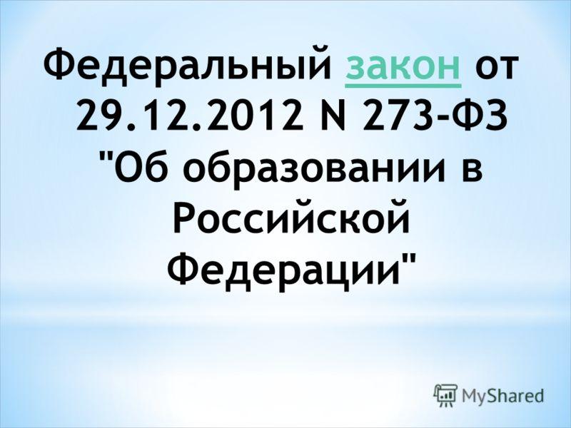 Федеральный закон от 29.12.2012 N 273-ФЗ Об образовании в Российской Федерациизакон