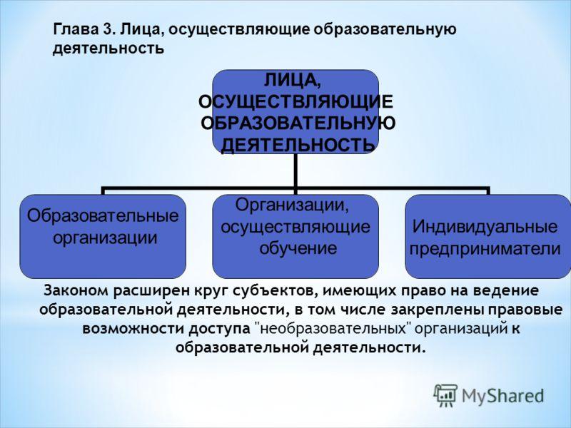 Законом расширен круг субъектов, имеющих право на ведение образовательной деятельности, в том числе закреплены правовые возможности доступа