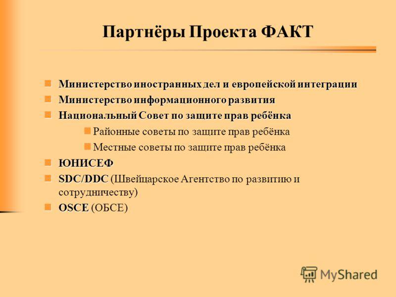 Партнёры Проекта ФАКТ Министерство иностранных дел и европейской интеграции Министерство иностранных дел и европейской интеграции Министерство информационного развития Министерство информационного развития Национальный Совет по защите прав ребёнка На