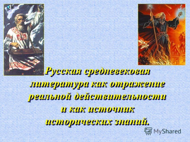 Русская средневековая литература как отражение реальной действительности и как источник исторических знаний.