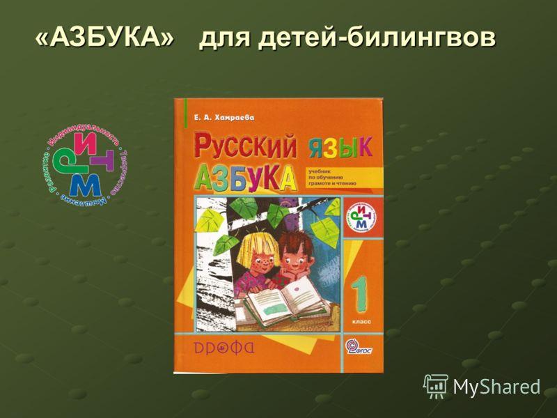 «АЗБУКА» для детей-билингвов