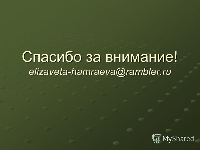 Спасибо за внимание! elizaveta-hamraeva@rambler.ru