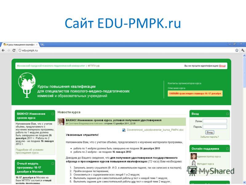 Сайт EDU-PMPK.ru