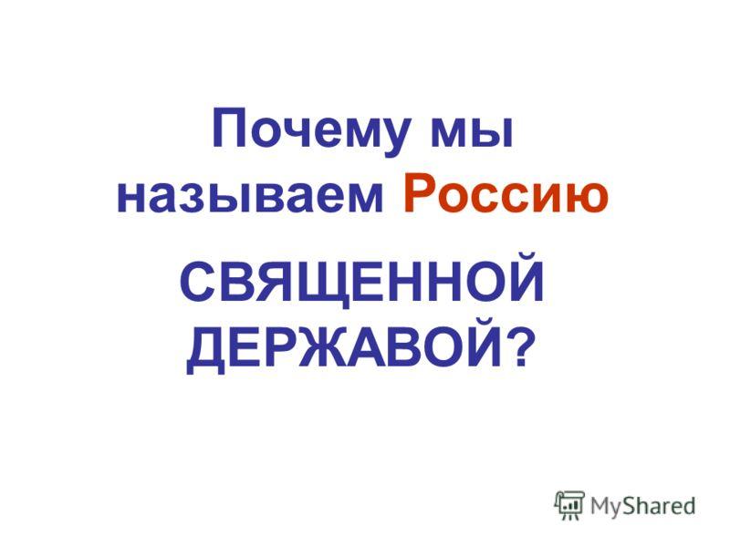 Почему мы называем Россию СВЯЩЕННОЙ ДЕРЖАВОЙ?