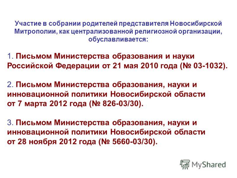 Участие в собрании родителей представителя Новосибирской Митрополии, как централизованной религиозной организации, обуславливается: 1. Письмом Министерства образования и науки Российской Федерации от 21 мая 2010 года ( 03-1032). 2. Письмом Министерст