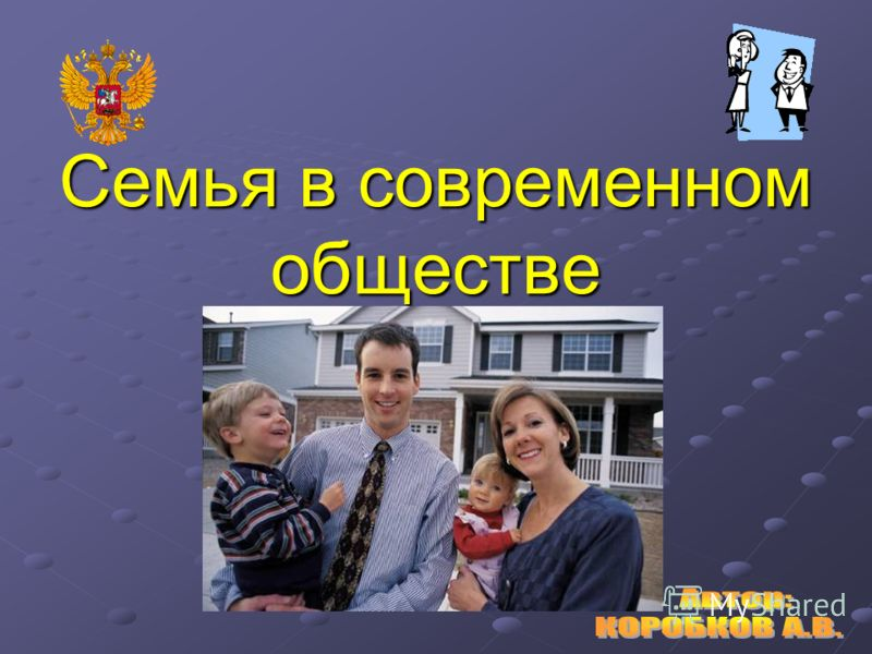 Семья в современном обществе