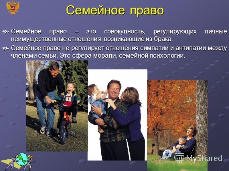 Семейное право Семейное право – это совокупность, регулирующих личные неимущественные отношения, возникающие из брака. Семейное право – это совокупность, регулирующих личные неимущественные отношения, возникающие из брака. Семейное право не регулируе