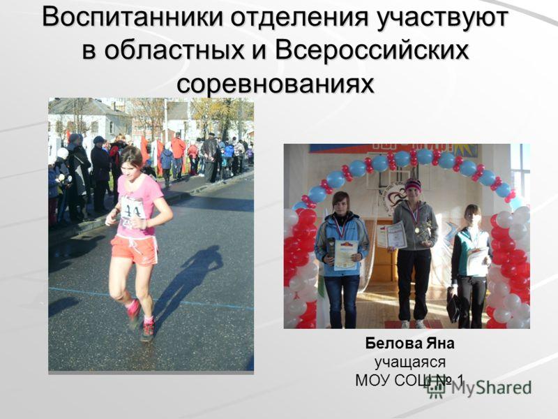 Воспитанники отделения участвуют в областных и Всероссийских соревнованиях Белова Яна учащаяся МОУ СОШ 1