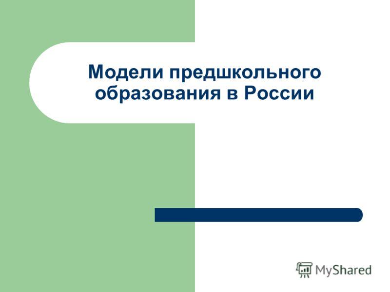 Модели предшкольного образования в России