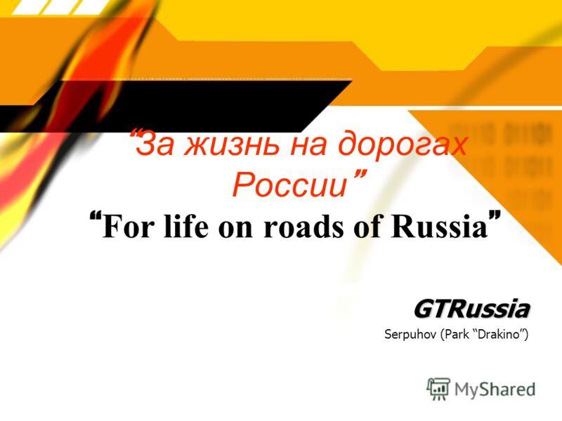 За жизнь на дорогах России For life on roads of Russia GTRussia Serpuhov (Park Drakino)GTRussia