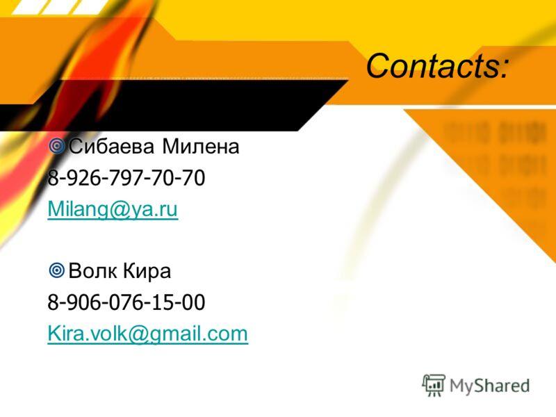 Contacts: Сибаева Милена 8-926-797-70-70 Milang@ya.ru Волк Кира 8-906-076-15-00 Kira.volk@gmail.com Сибаева Милена 8-926-797-70-70 Milang@ya.ru Волк Кира 8-906-076-15-00 Kira.volk@gmail.com