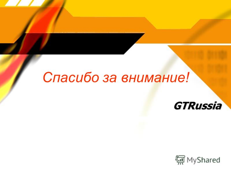 Спасибо за внимание! GTRussiaGTRussia