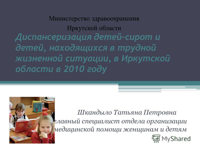 Программа для диспансеризации детей сирот