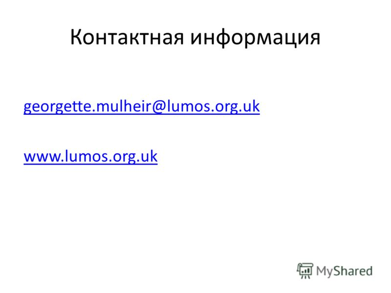 Контактная информация georgette.mulheir@lumos.org.uk www.lumos.org.uk