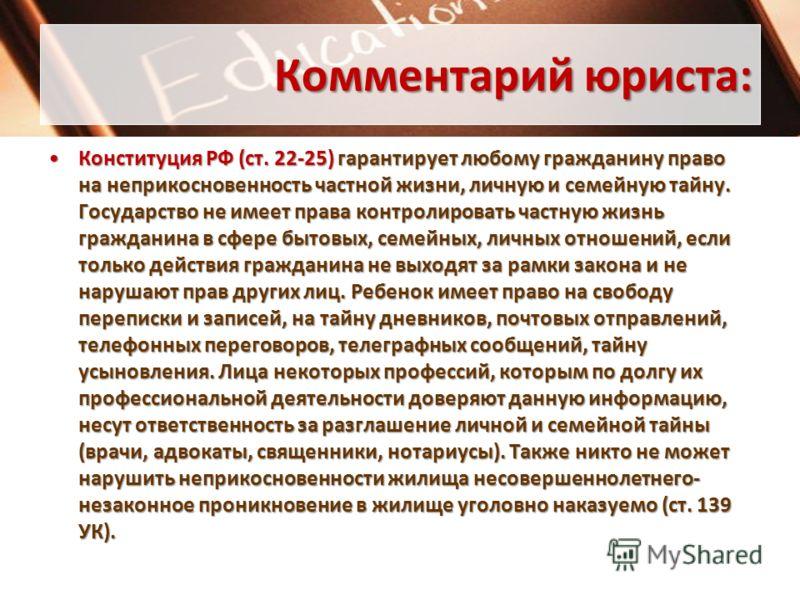 Комментарий юриста: Конституция РФ (ст. 22-25) гарантирует любому гражданину право на неприкосновенность частной жизни, личную и семейную тайну. Государство не имеет права контролировать частную жизнь гражданина в сфере бытовых, семейных, личных отно