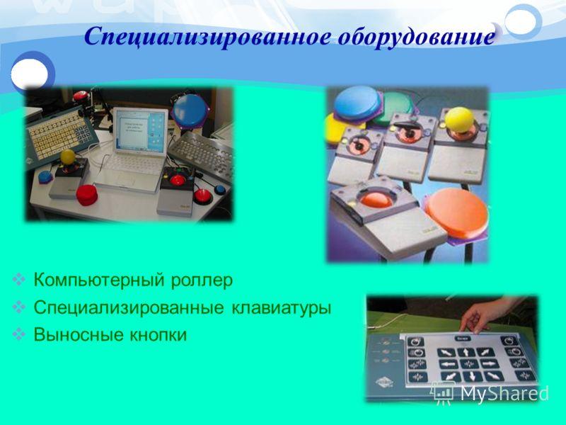 Специализированное оборудование Компьютерный роллер Специализированные клавиатуры Выносные кнопки