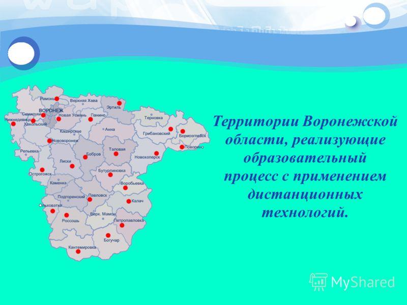 Территории Воронежской области, реализующие образовательный процесс с применением дистанционных технологий.