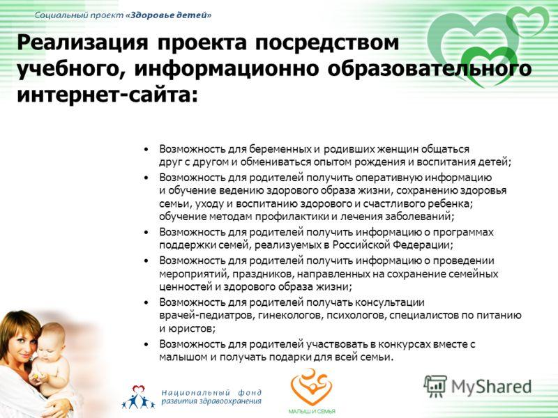 Возможность для беременных и родивших женщин общаться друг с другом и обмениваться опытом рождения и воспитания детей; Возможность для родителей получить оперативную информацию и обучение ведению здорового образа жизни, сохранению здоровья семьи, ухо