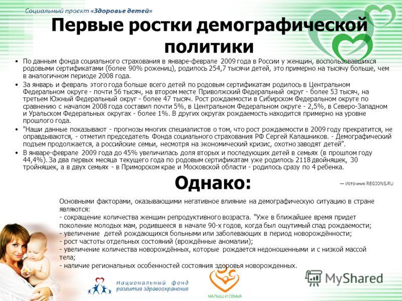 По данным фонда социального страхования в январе-феврале 2009 года в России у женщин, воспользовавшихся родовыми сертификатами (более 90% рожениц), родилось 254,7 тысячи детей, это примерно на тысячу больше, чем в аналогичном периоде 2008 года. За ян