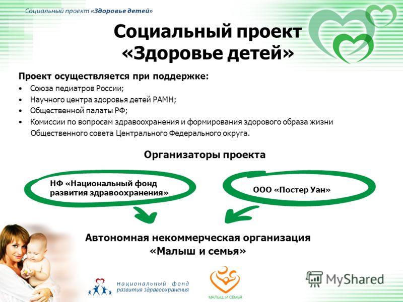 Организаторы проекта Проект осуществляется при поддержке: Союза педиатров России; Научного центра здоровья детей РАМН; Общественной палаты РФ; Комиссии по вопросам здравоохранения и формирования здорового образа жизни Общественного совета Центральног