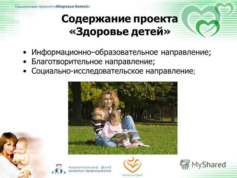 Информационно–образовательное направление; Благотворительное направление; Социально-исследовательское направление ; Содержание проекта «Здоровье детей»