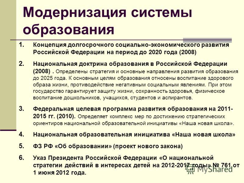 Модернизация системы образования 1. Концепция долгосрочного социально-экономического развития Российской Федерации на период до 2020 года (2008) 2. Национальная доктрина образования в Российской Федерации (2008). Определены стратегия и основные напра
