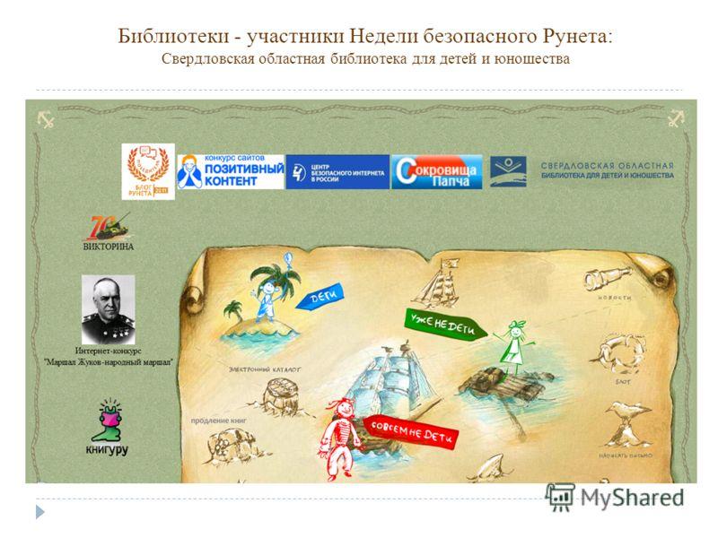 Библиотеки - участники Недели безопасного Рунета: Свердловская областная библиотека для детей и юношества