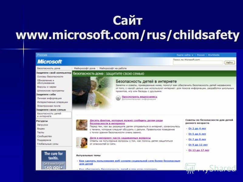 Сайт www.microsoft.com/rus/childsafety