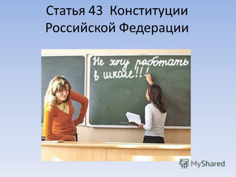 Статья 43 Конституции Российской Федерации