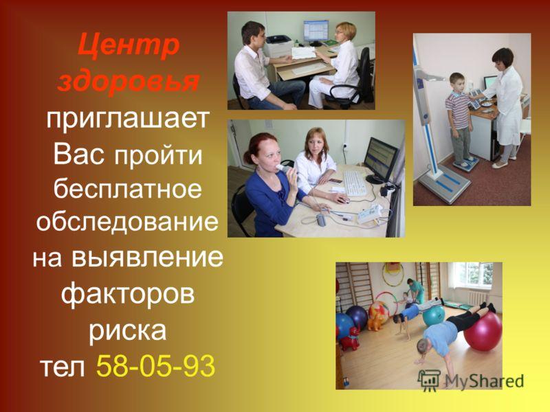 Центр здоровья приглашает Вас пройти бесплатное обследование на выявление факторов риска тел 58-05-93
