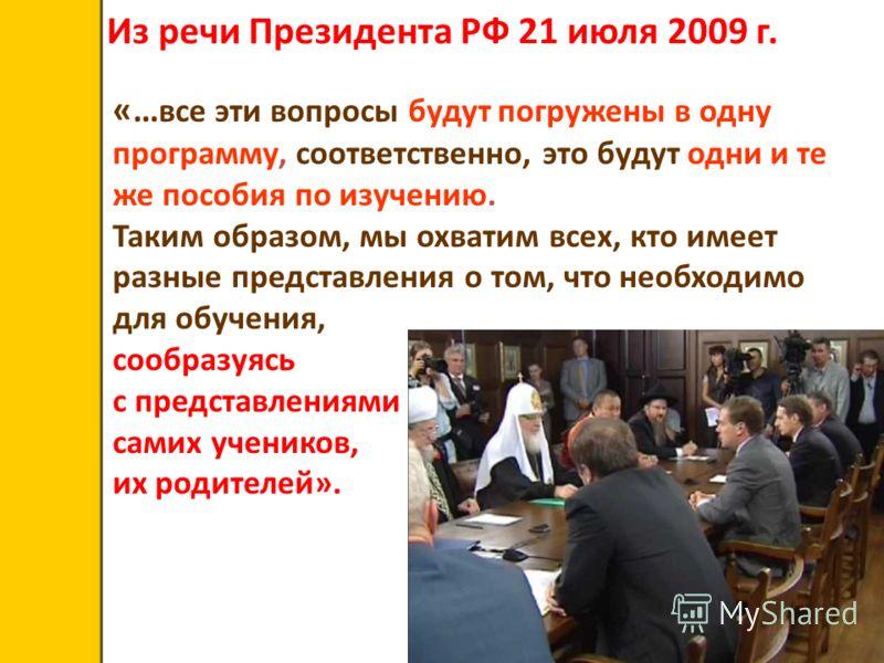 22 Из речи Президента РФ 21 июля 2009 г. «… все эти вопросы будут погружены в одну программу, соответственно, это будут одни и те же пособия по изучению. Таким образом, мы охватим всех, кто имеет разные представления о том, что необходимо для обучени