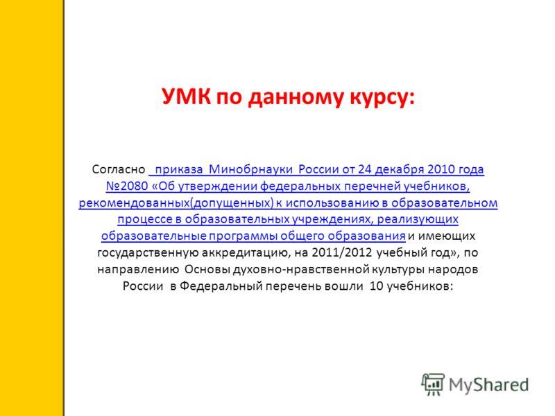 УМК по данному курсу: Согласно приказа Минобрнауки России от 24 декабря 2010 года 2080 «Об утверждении федеральных перечней учебников, рекомендованных(допущенных) к использованию в образовательном процессе в образовательных учреждениях, реализующих о