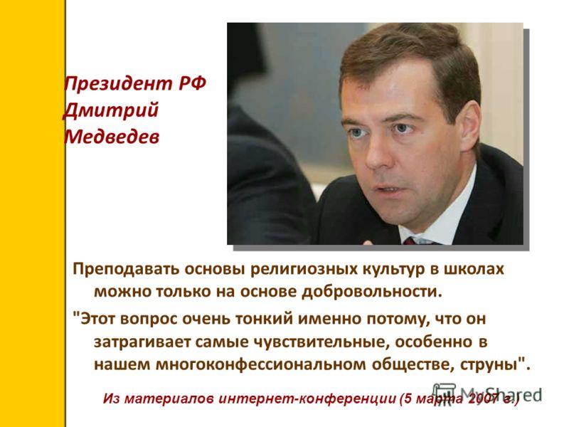 Президент РФ Дмитрий Медведев Преподавать основы религиозных культур в школах можно только на основе добровольности.