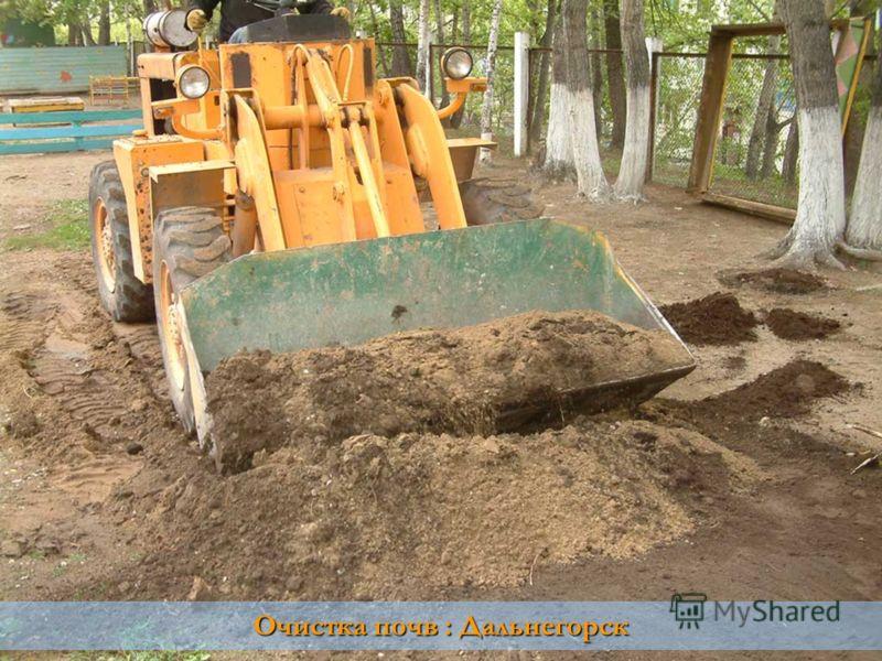 Очистка почв : Дальнегорск