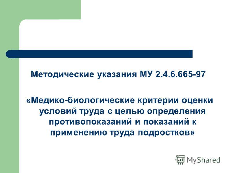 Методические указания МУ 2.4.6.665-97 «Медико-биологические критерии оценки условий труда с целью определения противопоказаний и показаний к применению труда подростков»