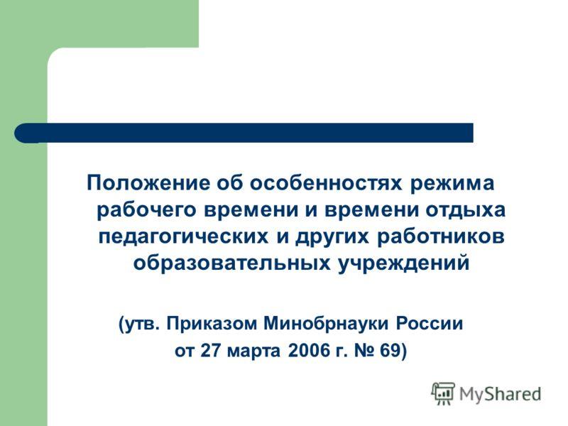 Единый квалификационный справочник должностей 2014