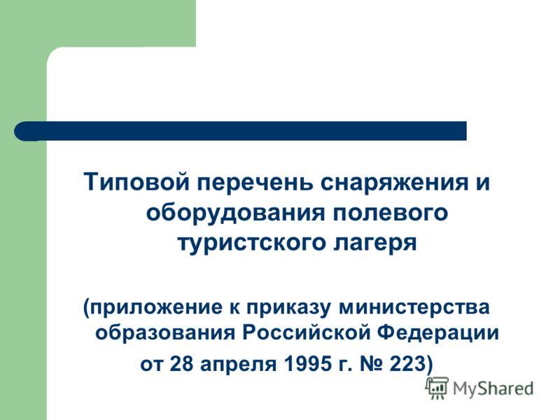 Типовой перечень снаряжения и оборудования полевого туристского лагеря (приложение к приказу министерства образования Российской Федерации от 28 апреля 1995 г. 223)