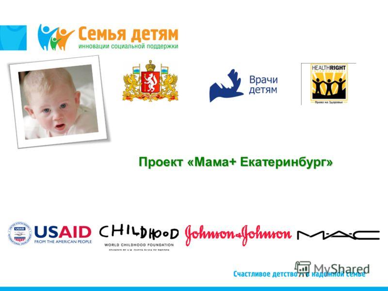 Проект «Мама+ Екатеринбург» Проект «Мама+ Екатеринбург»