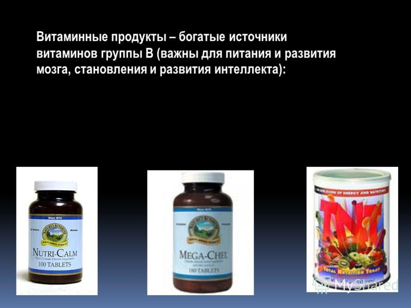 Витаминные продукты – богатые источники витаминов группы В (важны для питания и развития мозга, становления и развития интеллекта):