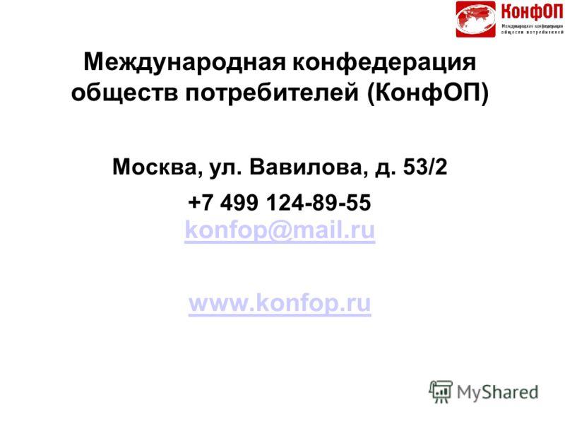 Международная конфедерация обществ потребителей (КонфОП) Москва, ул. Вавилова, д. 53/2 +7 499 124-89-55 konfop@mail.ru www.konfop.ru