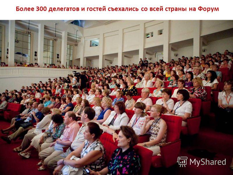 Более 300 делегатов и гостей съехались со всей страны на Форум