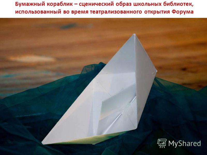 Бумажный кораблик – сценический образ школьных библиотек, использованный во время театрализованного открытия Форума