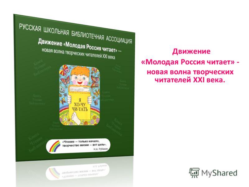 Движение «Молодая Россия читает» - новая волна творческих читателей XXI века.