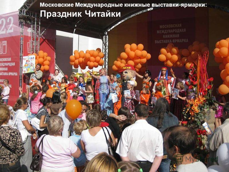 Московские Международные книжные выставки-ярмарки: Праздник Читайки