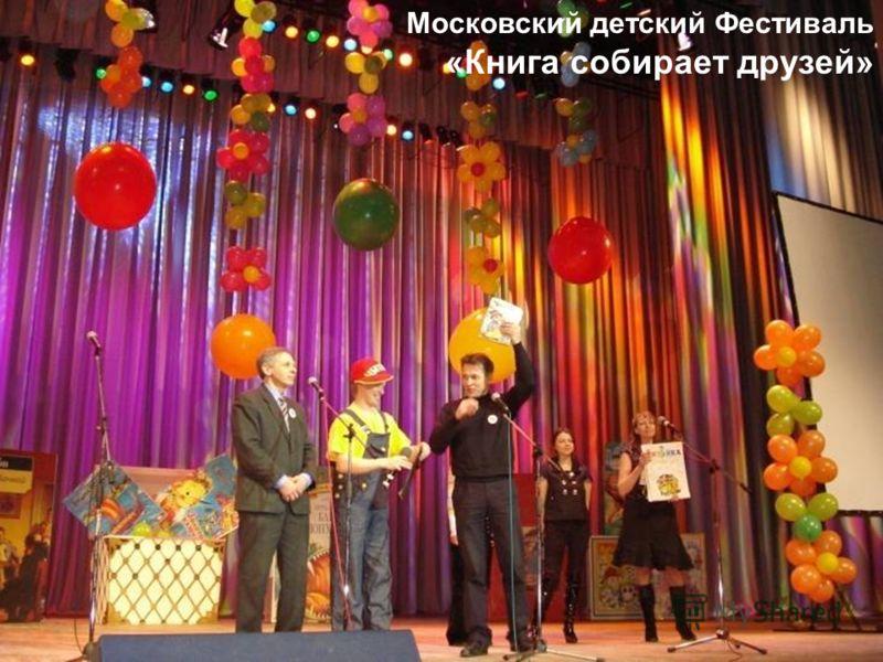 Московский детский Фестиваль «Книга собирает друзей»