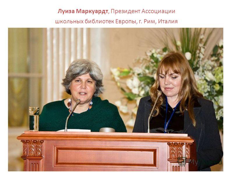 Луиза Маркуардт, Президент Ассоциации школьных библиотек Европы, г. Рим, Италия
