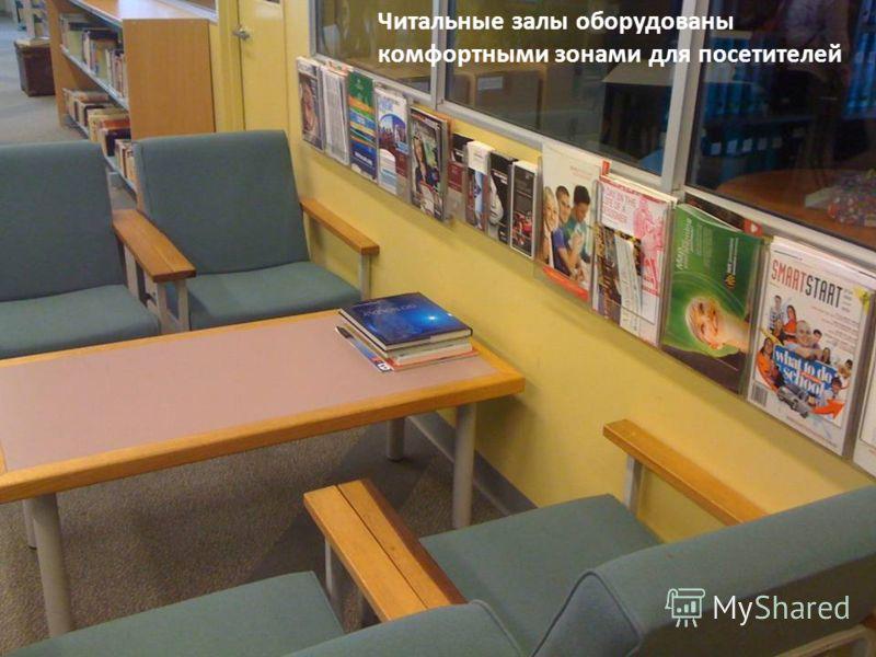 Читальные залы оборудованы комфортными зонами для посетителей