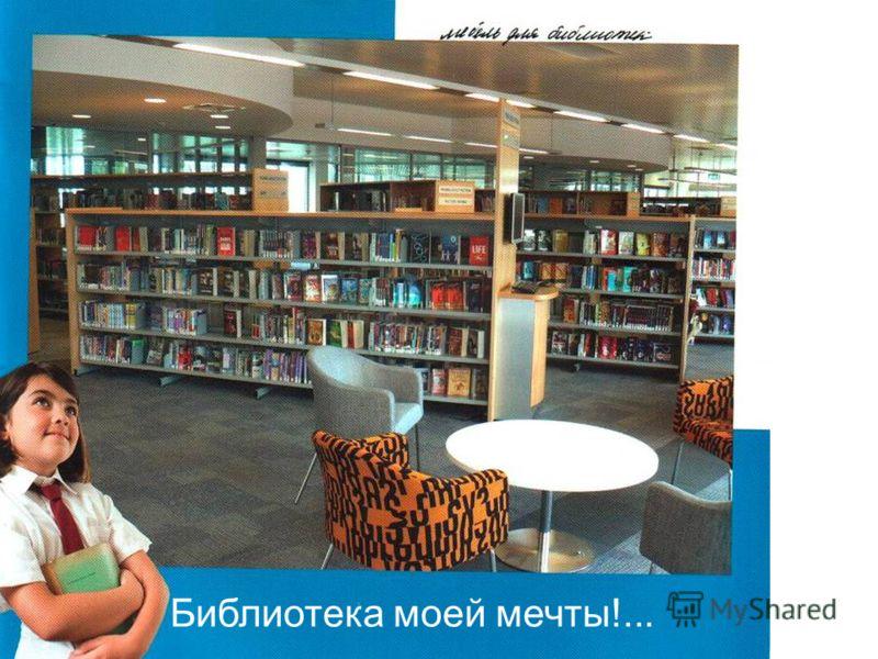 Библиотека моей мечты!...