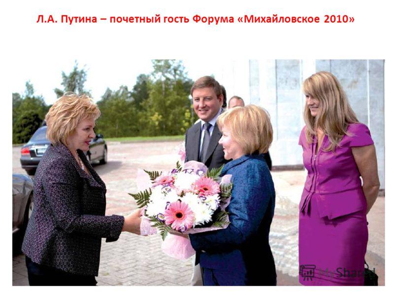 Л.А. Путина – почетный гость Форума «Михайловское 2010»